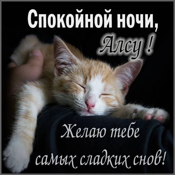 Прикольная смешная картинка спокойной ночи Алсу - скачать бесплатно на otkrytkivsem.ru