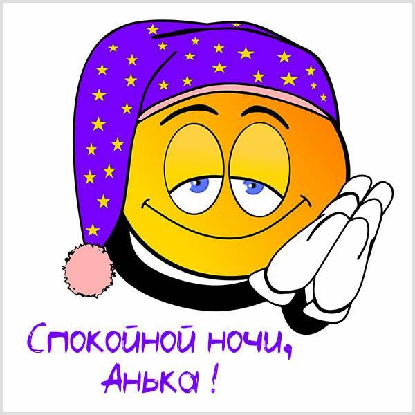 Прикольная смешная картинка спокойной ночи Анька - скачать бесплатно на otkrytkivsem.ru