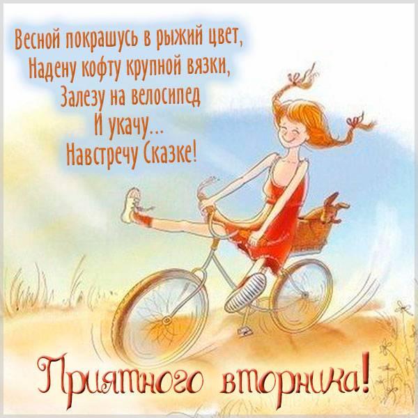 Прикольная весенняя картинка приятного вторника - скачать бесплатно на otkrytkivsem.ru