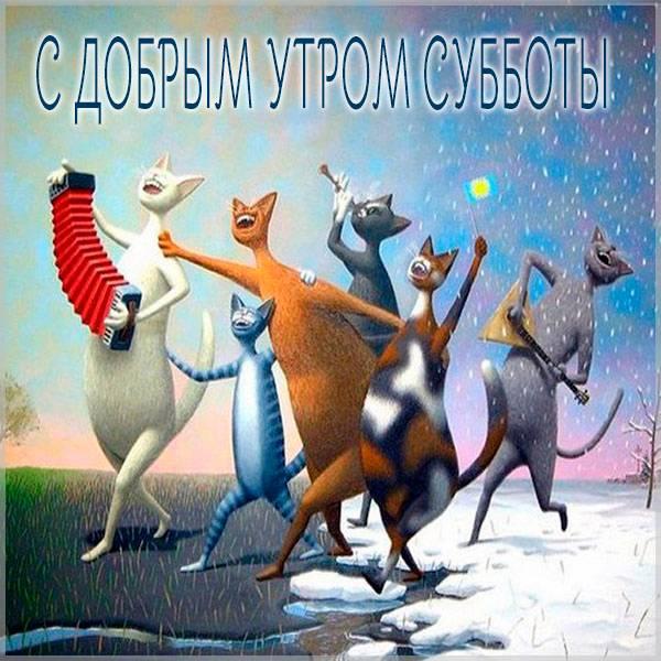 Прикольная весенняя картинка с добрым утром субботы - скачать бесплатно на otkrytkivsem.ru