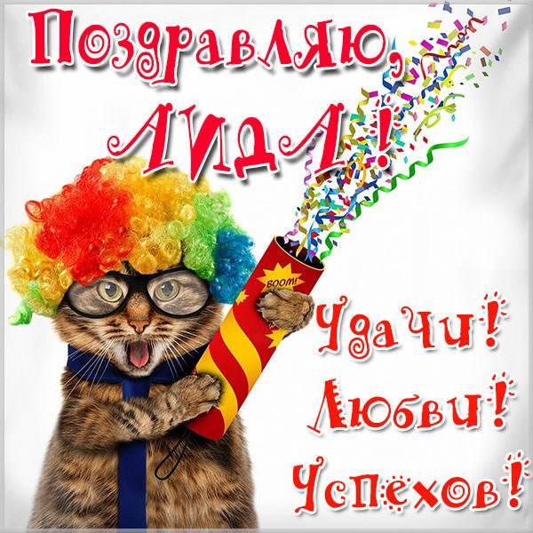 Прикольная виртуальная картинка для Аиды - скачать бесплатно на otkrytkivsem.ru