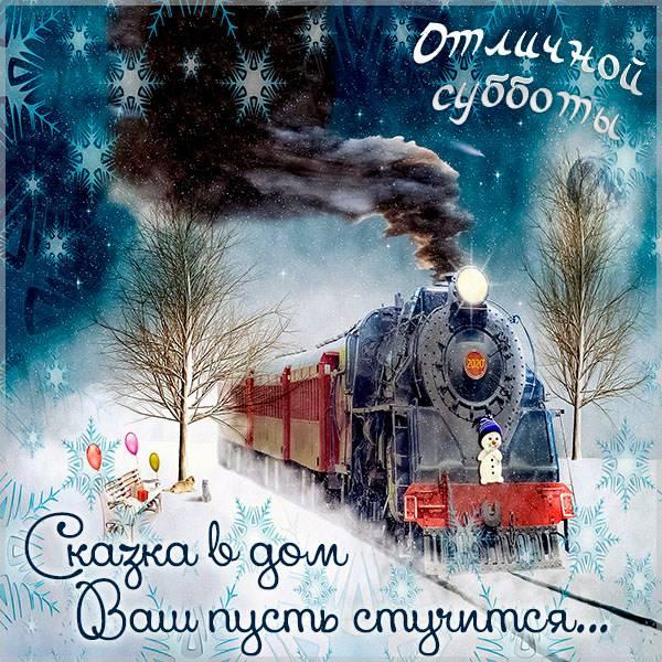 Прикольная зимняя картинка отличной субботы - скачать бесплатно на otkrytkivsem.ru