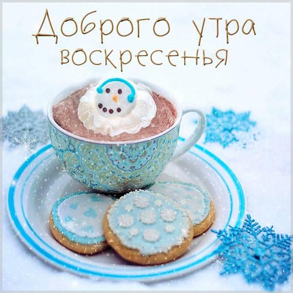Прикольная зимняя картинка про утро воскресенья - скачать бесплатно на otkrytkivsem.ru