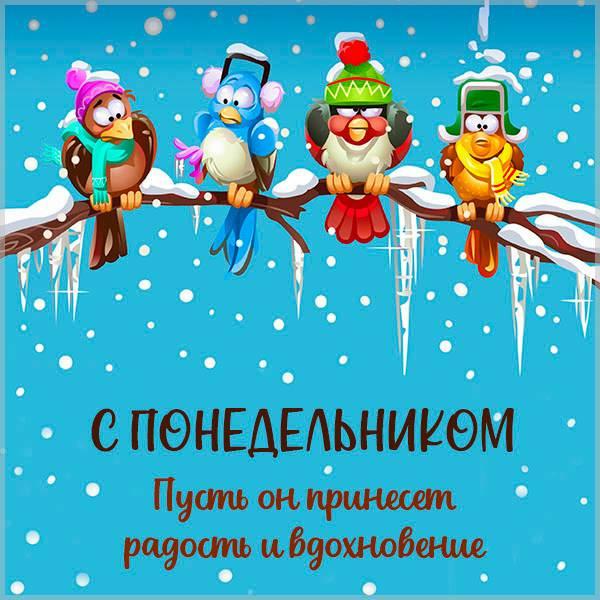 Прикольная зимняя картинка с понедельником - скачать бесплатно на otkrytkivsem.ru