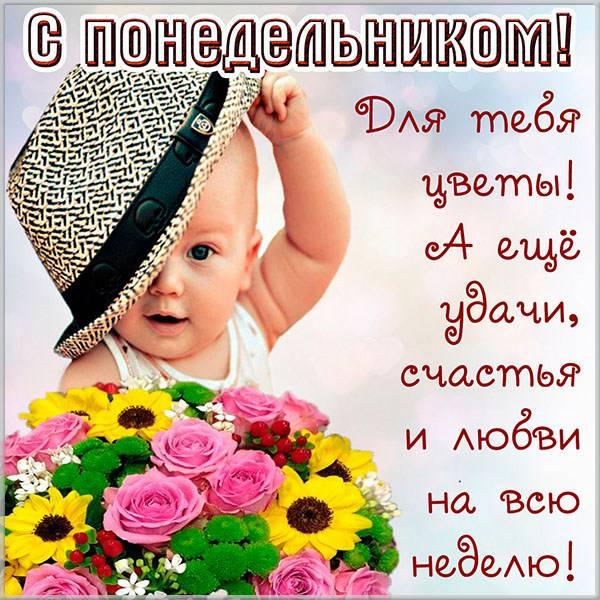 Прикольное фото и картинка про понедельник - скачать бесплатно на otkrytkivsem.ru
