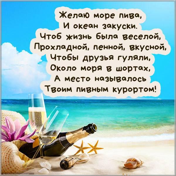 Прикольное поздравление для парня в открытке - скачать бесплатно на otkrytkivsem.ru