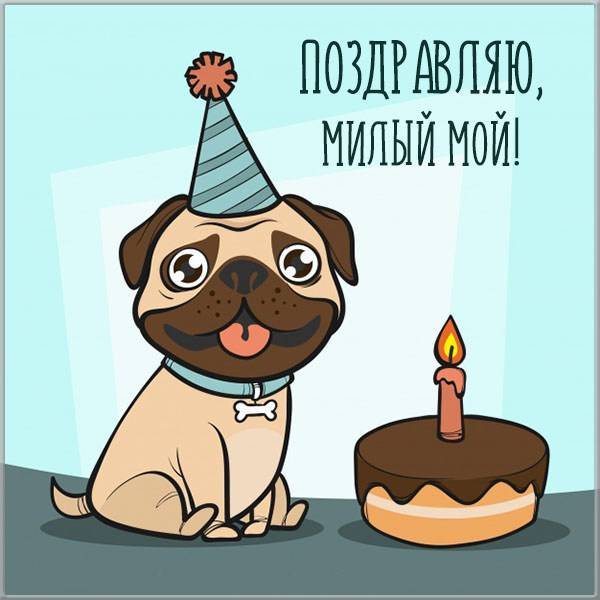 Прикольное поздравление парню в картинке - скачать бесплатно на otkrytkivsem.ru