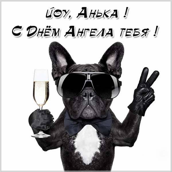 Прикольное поздравление с днем Анны в картинке - скачать бесплатно на otkrytkivsem.ru