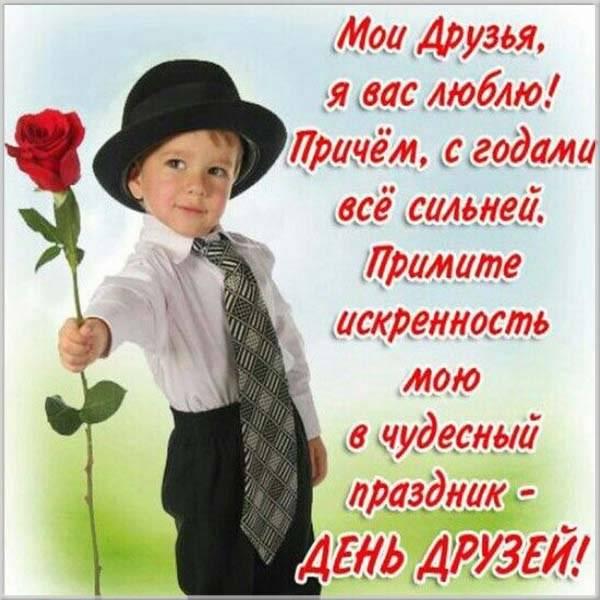 Прикольное поздравление с днем друзей в картинке - скачать бесплатно на otkrytkivsem.ru