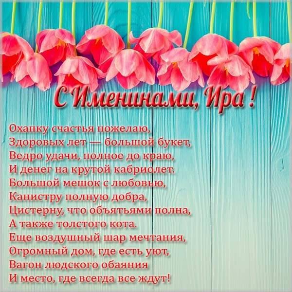 Прикольное поздравление с днем Иры в картинке - скачать бесплатно на otkrytkivsem.ru