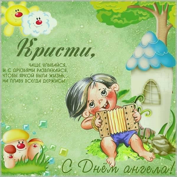 Прикольное поздравление с днем Кристины в картинке - скачать бесплатно на otkrytkivsem.ru