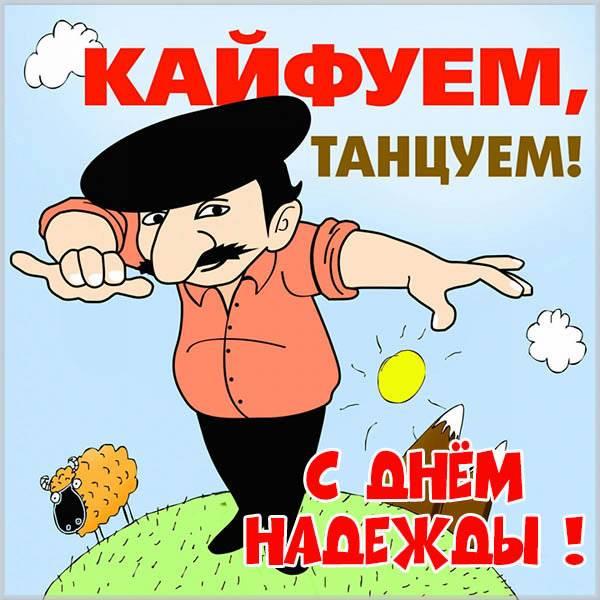 Прикольное поздравление с днем Надежды в картинке - скачать бесплатно на otkrytkivsem.ru
