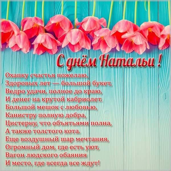Прикольное поздравление с днем Натальи в картинке - скачать бесплатно на otkrytkivsem.ru