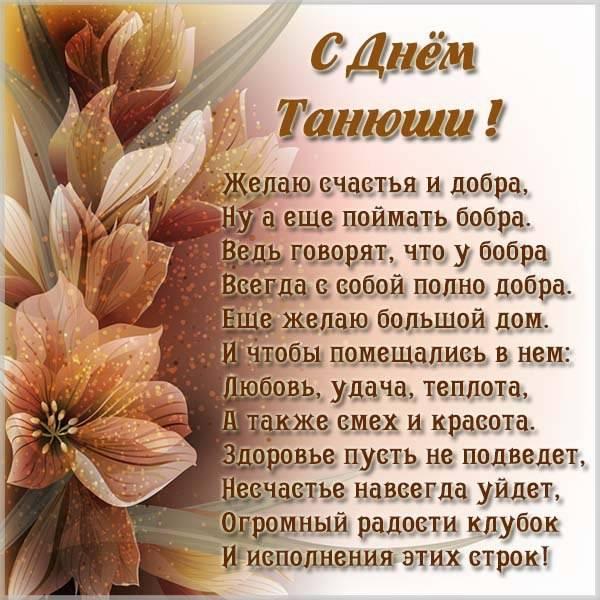 Прикольное поздравление с днем Танюши в картинке - скачать бесплатно на otkrytkivsem.ru