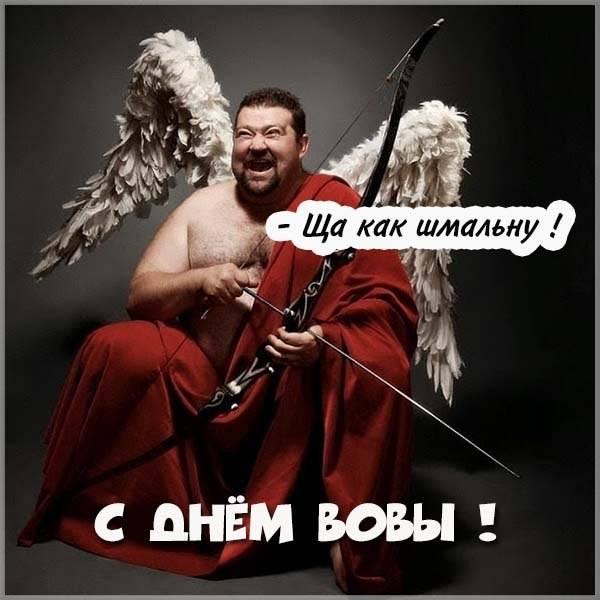 Прикольное поздравление с днем Вовы в картинке - скачать бесплатно на otkrytkivsem.ru