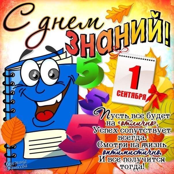 Прикольные картинки на первое сентября!!! - скачать бесплатно на otkrytkivsem.ru