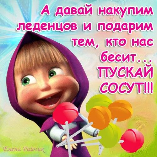 Прикольные картинки с надписями Маша и Медведь - скачать бесплатно на otkrytkivsem.ru