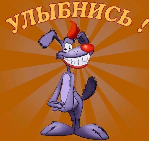 Прикольные картинки с надписью улыбнись - скачать бесплатно на otkrytkivsem.ru
