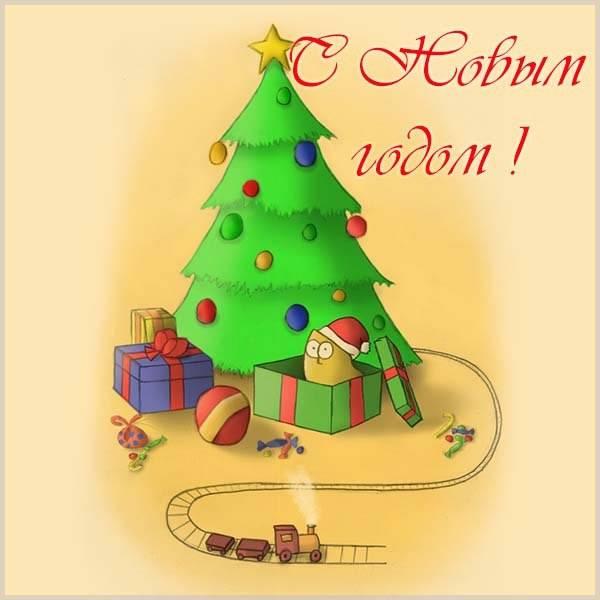 Прикольная картинка на праздник Новый год - скачать бесплатно на otkrytkivsem.ru