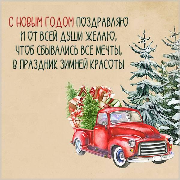 Оригинальная прикольная новогодняя открытка - скачать бесплатно на otkrytkivsem.ru