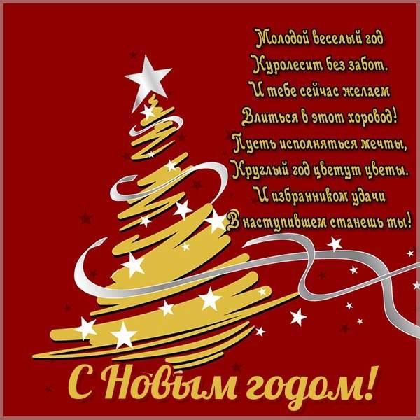 Открытка с юмором на Новый год - скачать бесплатно на otkrytkivsem.ru