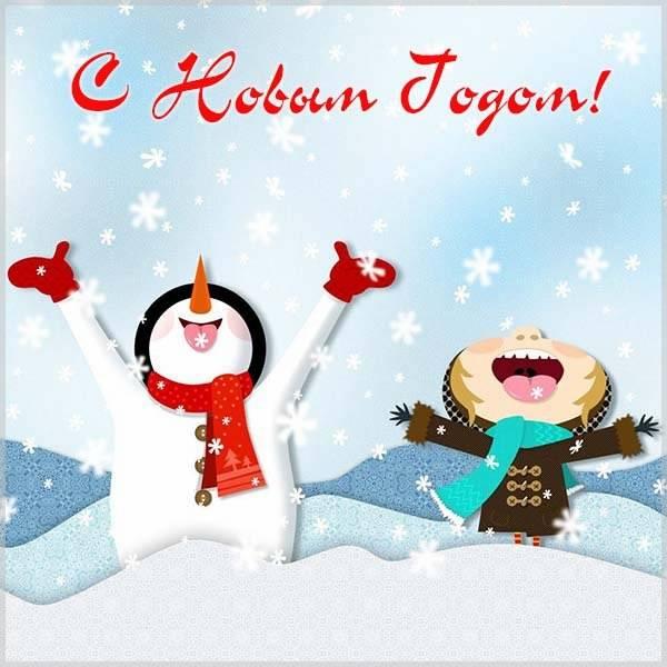Прикольная картинка к новому году - скачать бесплатно на otkrytkivsem.ru