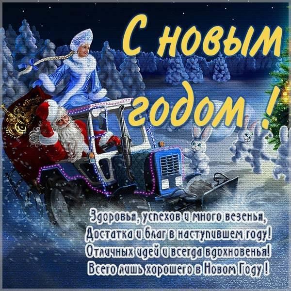Прикольная картинка на Новый год - скачать бесплатно на otkrytkivsem.ru