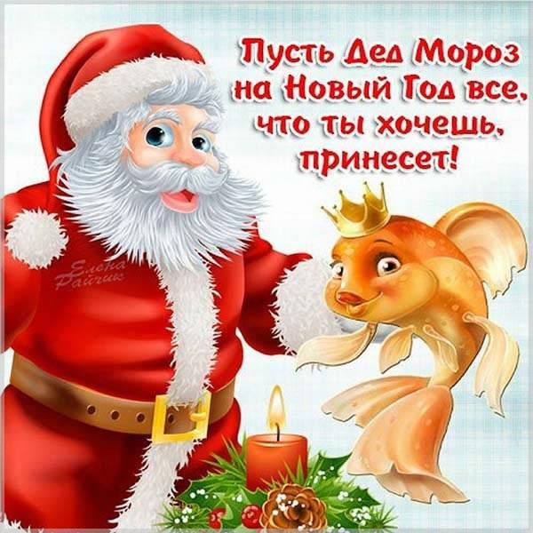 Прикольная картинка с наступающим Новым Годом - скачать бесплатно на otkrytkivsem.ru