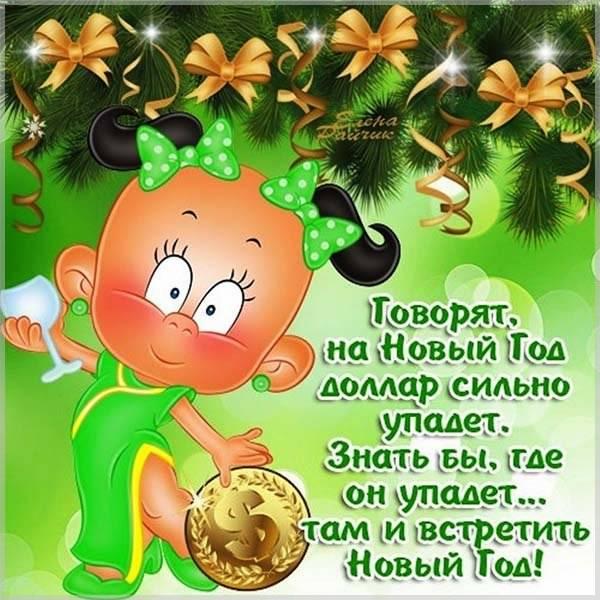 Картинка с прикольным поздравлением с Новым Годом - скачать бесплатно на otkrytkivsem.ru