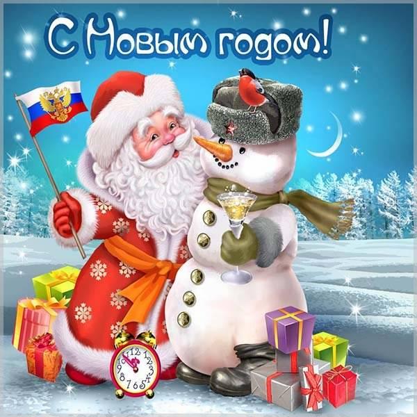 Красивая картинка с прикольным поздравлением с Новым Годом - скачать бесплатно на otkrytkivsem.ru