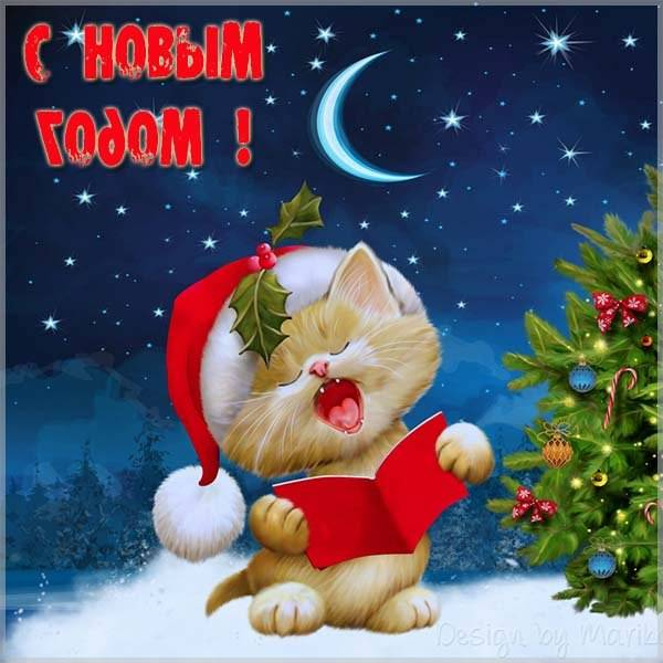 Смешная новогодняя картинка - скачать бесплатно на otkrytkivsem.ru