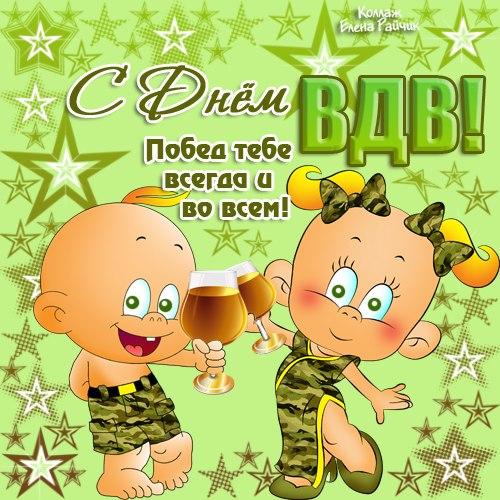 Прикольные открытки с Днём ВДВ! - скачать бесплатно на otkrytkivsem.ru