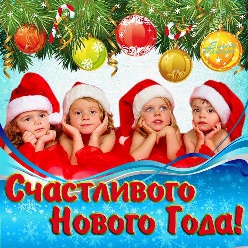 Прикольные открытки Счастливого Нового Года! - скачать бесплатно на otkrytkivsem.ru