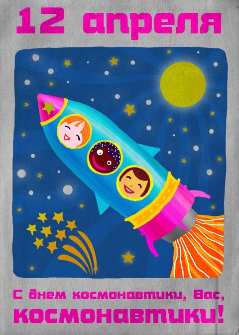 Прикольные поздравления с днем космонавтики - скачать бесплатно на otkrytkivsem.ru