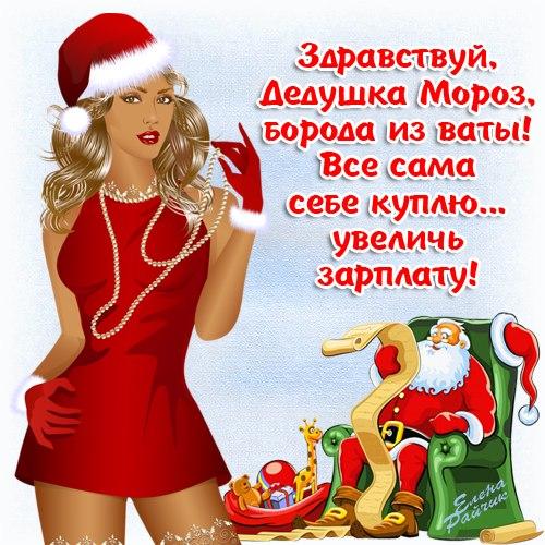 Прикольный стишок про Деда Мороза - скачать бесплатно на otkrytkivsem.ru