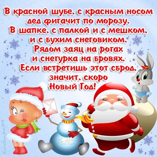 Прикольный стишок с Новым Годом - скачать бесплатно на otkrytkivsem.ru