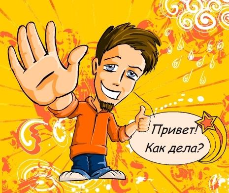 Привет как дела - скачать бесплатно на otkrytkivsem.ru