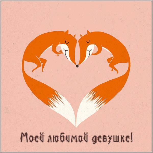 Приятная открытка любимой девушке - скачать бесплатно на otkrytkivsem.ru