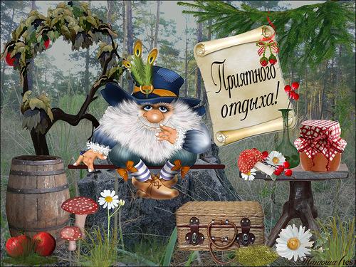 Приятного отдыха! открытка - скачать бесплатно на otkrytkivsem.ru