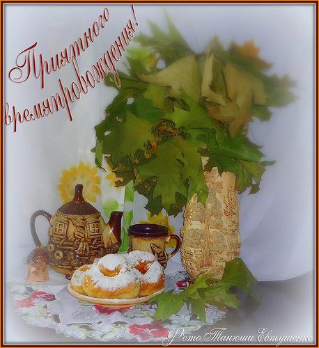 Приятного времяпровождения! - скачать бесплатно на otkrytkivsem.ru
