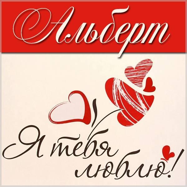 Признание Альберт я тебя люблю в картинке - скачать бесплатно на otkrytkivsem.ru