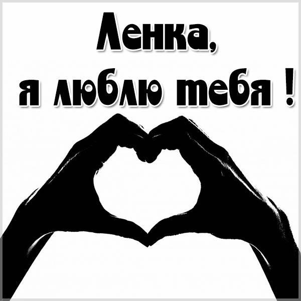 Признание Ленка я тебя люблю в картинке - скачать бесплатно на otkrytkivsem.ru