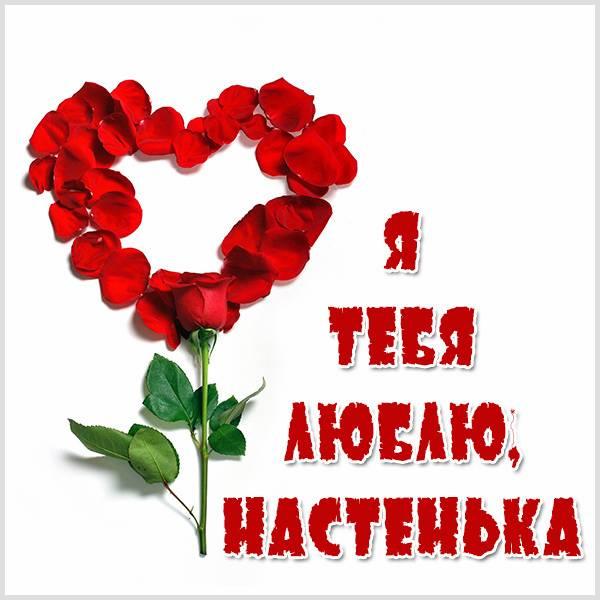 Признание Настенька я тебя люблю в картинке - скачать бесплатно на otkrytkivsem.ru