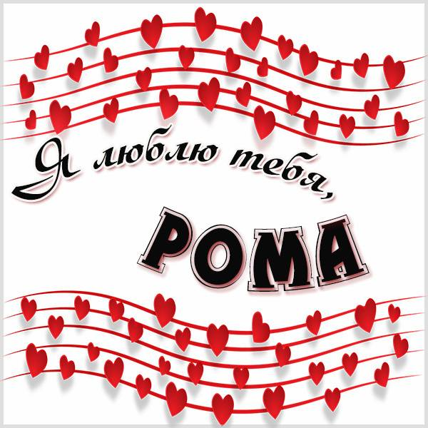 Признание Рома я тебя люблю в картинке - скачать бесплатно на otkrytkivsem.ru