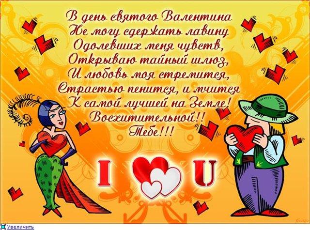 Признание в любви в день святого валентина - скачать бесплатно на otkrytkivsem.ru