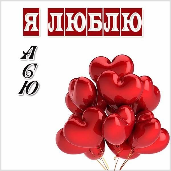 Признание я люблю Асю в картинке - скачать бесплатно на otkrytkivsem.ru