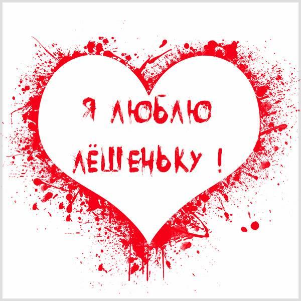 Признание я люблю Лешеньку в картинке - скачать бесплатно на otkrytkivsem.ru