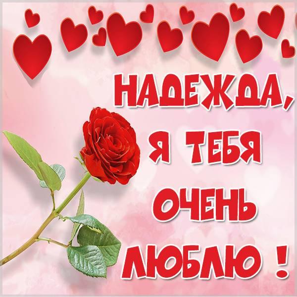Признание я люблю Надежду в картинке - скачать бесплатно на otkrytkivsem.ru