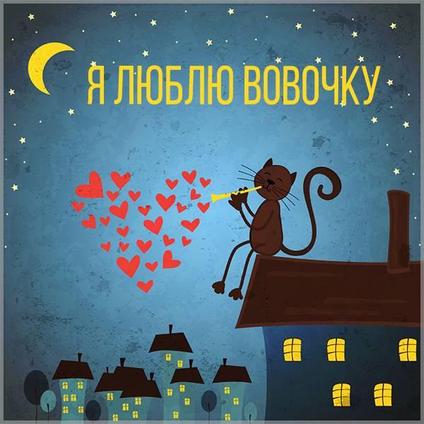 Признание я люблю Вовочку в картинке - скачать бесплатно на otkrytkivsem.ru