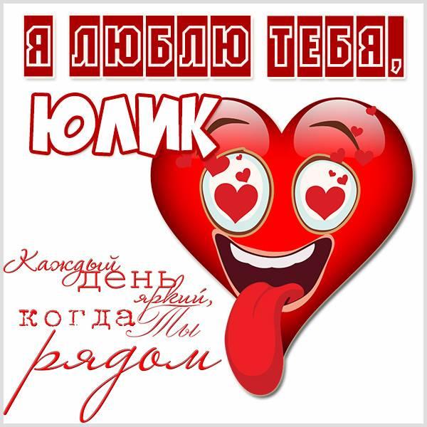 Признание Юлий я тебя люблю в картинке - скачать бесплатно на otkrytkivsem.ru